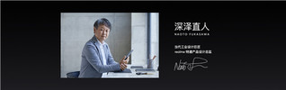 图3:realme再度携手特邀设计总监、国际工业设计大师深泽直人