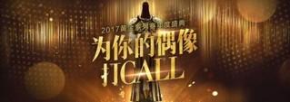 """网络游戏--2017黄金系列赛年度盛典""""人气投票奖项""""投票开启"""