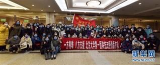 #(聚焦疫情防控)(1)北京大学第一医院第三批抗疫医疗队队员赶赴湖北