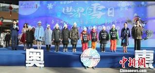 世界雪日·亲子冰雪活动暨京津冀儿童滑雪节在崇礼启动