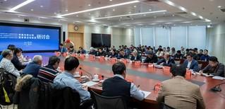 学术委员会成立并举行首次会议