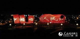 """9月20日晚,人民网""""向祖国表白""""公益灯光秀在内蒙古鄂尔多斯市康巴什区图书馆和博物馆点亮。王玥 摄"""
