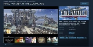 经典单机游戏登陆Steam:最低配置吓人