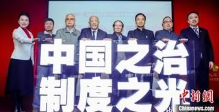 """""""中国之治·制度之光""""系列活动启动"""