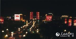 """9月20日晚,人民网""""向祖国表白""""公益灯光秀在内蒙古鄂尔多斯市伊金霍洛旗天骄圣地点亮。甘德格 摄"""
