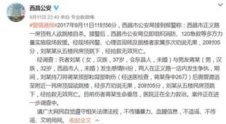 四川西昌一女子刺男友26刀后跳楼身亡 警方:系因感情纠纷