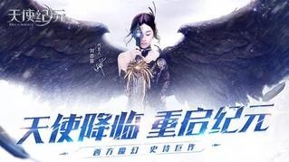 《天使纪元》今日公测