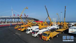 (服务)(2)港珠澳大桥主体工程首批拯救及养护设备正式交车