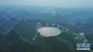 """(科技)(2)""""中国天眼"""":两年发现44颗新脉冲星"""