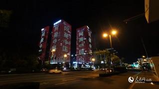 """9月20日晚,人民网""""向祖国表白""""公益灯光秀在山西太原华润大厦点亮。焦搏文 摄"""