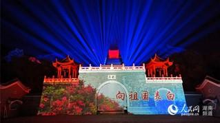 """9月20日晚,人民网""""向祖国表白""""公益灯光秀在湖南南岳点亮。缪雯 摄"""