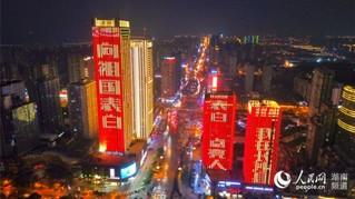 """9月20日晚,人民网""""向祖国表白""""公益灯光秀在湖南长沙点亮。章帝 摄"""