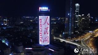 """9月20日晚,人民网""""向祖国表白""""公益灯光秀在黑龙江省哈尔滨市松花江畔点亮。王良国 摄"""