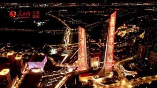 """9月20日晚,人民网""""向祖国表白""""公益灯光秀在江苏南京点亮。 王新年 摄"""