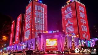 """9月20日晚,人民网""""向祖国表白""""公益灯光秀在吉林长春点亮。蔡亮 摄"""