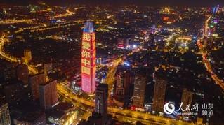 """9月20日晚,人民网""""向祖国表白""""公益灯光秀在山东济南地标点亮。邹聪 摄"""