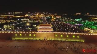 """9月20日晚,河北正定古城上演了一场以""""向祖国表白""""为主题的城市联合灯光秀。杨华波 摄"""