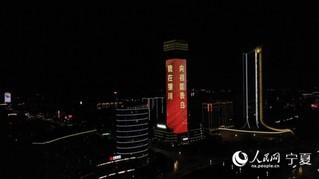"""9月20日晚,人民网""""向祖国表白""""公益灯光秀在宁夏银川点亮。梁宏鑫  摄"""