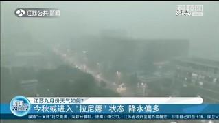 """9月江苏或进入""""拉尼娜""""状态:降雨偏多气温略偏高"""