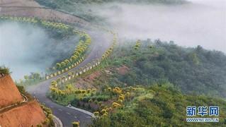 #(新华视界)(1)黄土高原上的旅游示范路