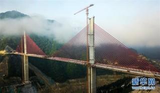 (经济)(2)贵州剑榕高速清水江特大桥合龙