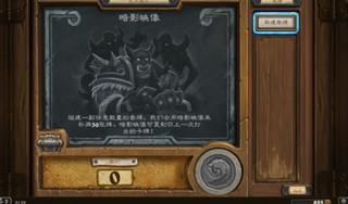 炉石传说乱斗模式135期开放 暗影映像上线