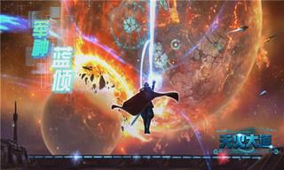 我们的目标是星辰大海 玩家对《天火大道起源》手游的三大期待