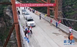 """(社会)(4)大桥飞架 天堑变通途——金沙江告别""""溜索时代"""""""