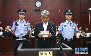 (图文互动)中央巡视组原副部级巡视专员张化为受贿案一审开庭