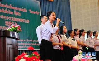 """(文化)(2)""""汉语桥""""世界中学生中文比赛老挝赛区比赛落幕"""