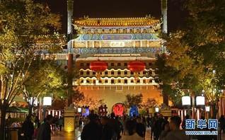 (社会)(4)第六届前门历史文化节开幕
