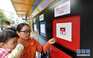 """#(社会)(1)江苏扬州""""互联网+垃圾分类""""数据平台上线"""