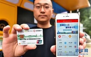 """#(社会)(2)江苏扬州""""互联网+垃圾分类""""数据平台上线"""