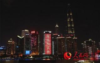 """9月20日晚,人民网""""向祖国表白""""公益灯光秀在上海外滩点亮。陆雪苑 摄"""