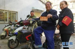(社会)(1)北京:电动自行车实施挂牌行驶制度