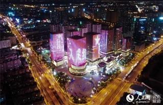 """9月20日晚,人民网""""向祖国表白""""公益灯光秀在云南昆明润城地标点亮。薛丹 摄"""