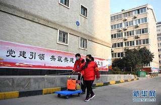 (聚焦疫情防控)(2)西安:基层党组织引领 筑牢防疫坚强堡垒