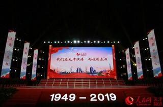 """9月20日晚,人民网""""向祖国表白""""公益灯光秀在天津滨海新区点亮。崔新耀 摄"""