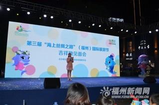第三届福州海丝国际旅游节吉祥物亮相  蓝海豚笑迎八方客