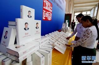 (国际)《习近平谈治国理政》缅文版首发式暨中缅治国理政研讨会在缅举行