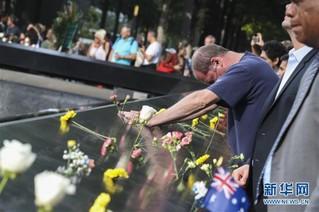 """(国际)(5)美国多地举行活动纪念""""9·11""""事件17周年"""