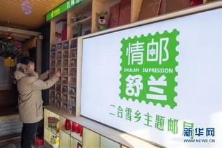 (社会)(4)吉林舒兰:小村屯的冰雪经济
