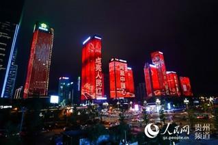 """9月20日晚,人民网""""向祖国表白""""公益灯光秀在贵州贵阳观山湖区贵州金融城点亮。涂敏 摄"""