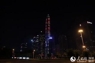 """9月20日晚,人民网""""向祖国表白""""公益灯光秀在广东深圳市平安金融中心点亮。王星 摄"""