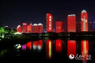 """9月20日晚,人民网""""向祖国表白""""灯光秀激情闪耀海南海口。枉源 摄"""