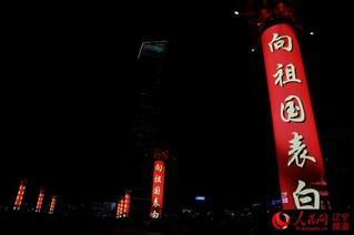 """9月20日晚,人民网""""向祖国表白""""公益灯光秀在辽宁沈阳市市府广场点亮。邱宇哲 摄"""