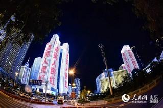 """9月20日晚,人民网""""向祖国表白""""公益灯光秀在山东青岛点亮。孙志文 摄"""