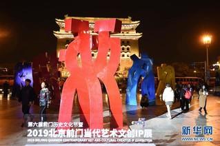 (社会)(1)第六届前门历史文化节开幕