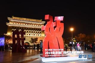 (社会)(2)第六届前门历史文化节开幕