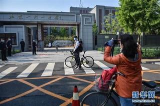 (教育)(4)北京高三年级开学复课